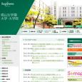 椙山女学園中学校は、昭和22年に開校された名古屋市千種区にある私立中学校です。受験勉強にとらわれず、自ら学び、発見し、表現していく学習活動を展開しています。