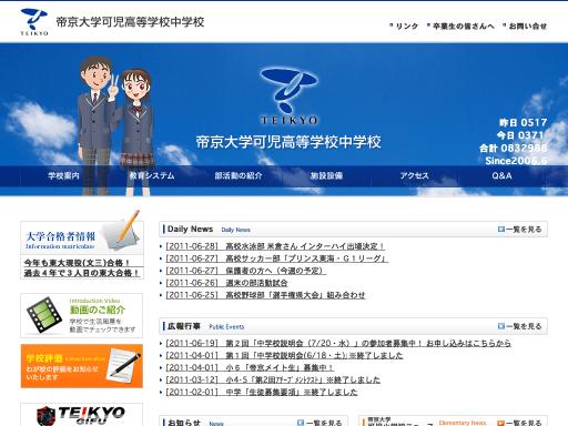 可児市にある帝京大学グループの私立中学「帝京大学可児中学校」。中高一貫校として運営されていますが、高校からの編入も可能となっています。