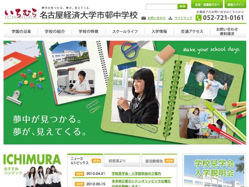 名古屋経済大学市邨中学校では、一人ひとりに目が届く、30人ほどの少人数クラス編成を導入しており、きめ細やかで学力に応じた学習指導を実現しているのが特徴です。