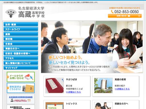 名古屋経済大学 倍率