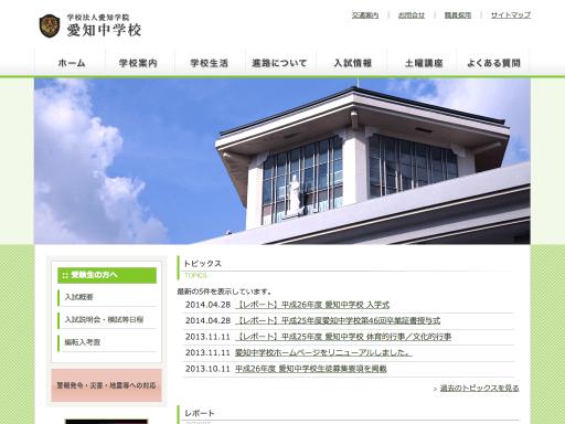 愛知中学校は、名古屋市千種区内の閑静な住宅街に位置する中高一貫の私立中学校です。教育課程は、中高一貫教育を取り入れおり、中学からの先取り学習を展開。