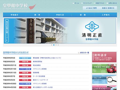 皇學館中学校は、昭和53年に開校した神道系の中高一貫校です。高校からのコースもありますが、中高一貫選択者とは別コースとなります。