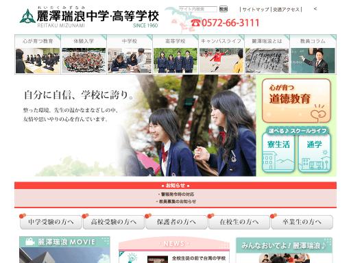 昭和60年に開校した、麗澤大学関連校の私立中学です。中高一貫教育システムで、関連大学の麗澤大学へは、学力試験なしで進学可能です。