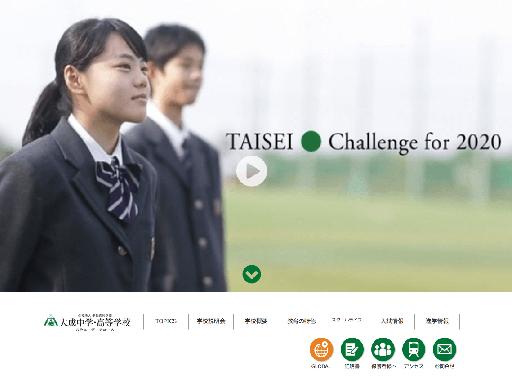 大成中学校は、愛知県一宮市に位置する私立の中高一貫校です。一人ひとりを大切にした学習指導を行い、能率のよい授業が展開されているのが特徴です。