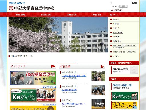 愛知県春日井市にある中部大学に附属する私立中学「春日丘中学校」。特徴としては、多様なコース編成と独自のカリキュラムがあげられます。