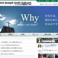 三重県津市にある、カトリック系の私立中高一貫校です。「7つの習慣」プログラムを導入し、人間力の育成に力を入れています。