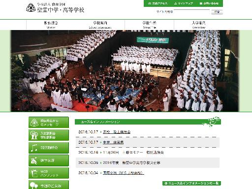 聖霊中学校は、愛知県瀬戸市に位置する昭和24年にカトリック修道女会「聖霊会」によって設立されたミッション系の私立中高一貫校です。