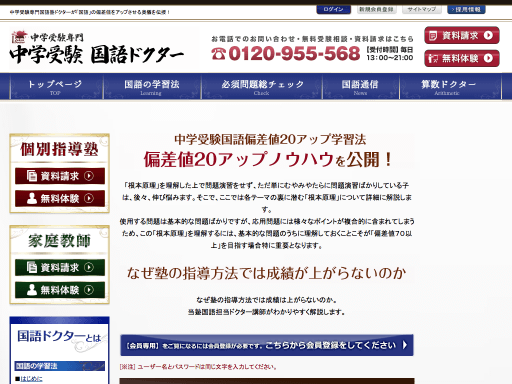 元大手進学塾・SAPIX講師による、中学受験用「国語」の偏差値をアップさせることに特化した学力強化サイトです。