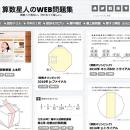 算数星人のWEB問題集