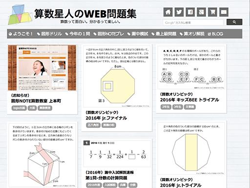 算数星人のWEB問題集は、中学受験生を対象にした難易度の高い受験算数問題を紹介する学習サイトです。図形ドリルや難関中学の過去問を中心に良質な問題が紹介されています。