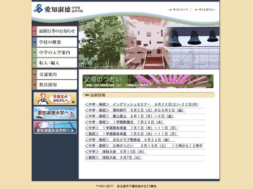 愛知淑徳中学校は、県下最初の高等女学校として創立以来「10年、20年先に役立つ人材の育成」を掲げて教育活動を行っている、愛知県有数の伝統校です。