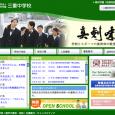 三重県松阪市にある私立中学「三重中学校」。中高一貫教育を展開し、学習効果を考えた効率的なカリキュラムで21世紀を担う人物育成をめざしています。