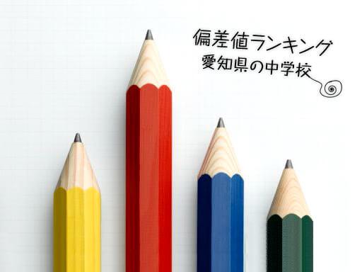 愛知県の中学入試偏差値ランキング | 中学受験 無料問題