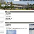 三重県唯一の国立附属中学校です。英語・数学における少人数教育、学部との連携の緊密化等、附属中学校としての特色ある教育活動に取り組んでいます。