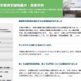 昭和22年に開校した、名古屋大学教育学部附属の併設型中高一貫校です。大学附属ということで、大学教員による連携を生かした独自の授業展開。