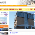 学校法人名古屋石田学園が運営する、愛知県豊明市にある私立中学「星城中学校」。星城高校と結び着いた学習体制で、効率の良い学習指導が行なわれています。