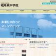岐阜県岐阜市にある平成4年開校の私立中学「岐阜東中学校」。特徴として、学習到達度を把握した少人数制によるきめ細かい指導ポイントがあげられます。